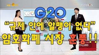 오늘의코인 149회 (180320) G20 '규제 안에 알맹이 없다' 암호화폐 시장 훈풍!!!