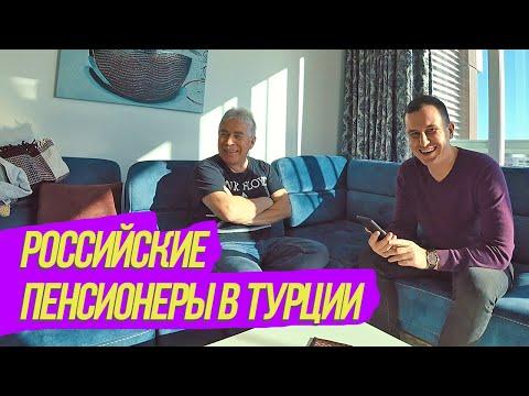 ✅ ТРЕТИЙ ГОД российские пенсионеры в Алании Турция / Интервью