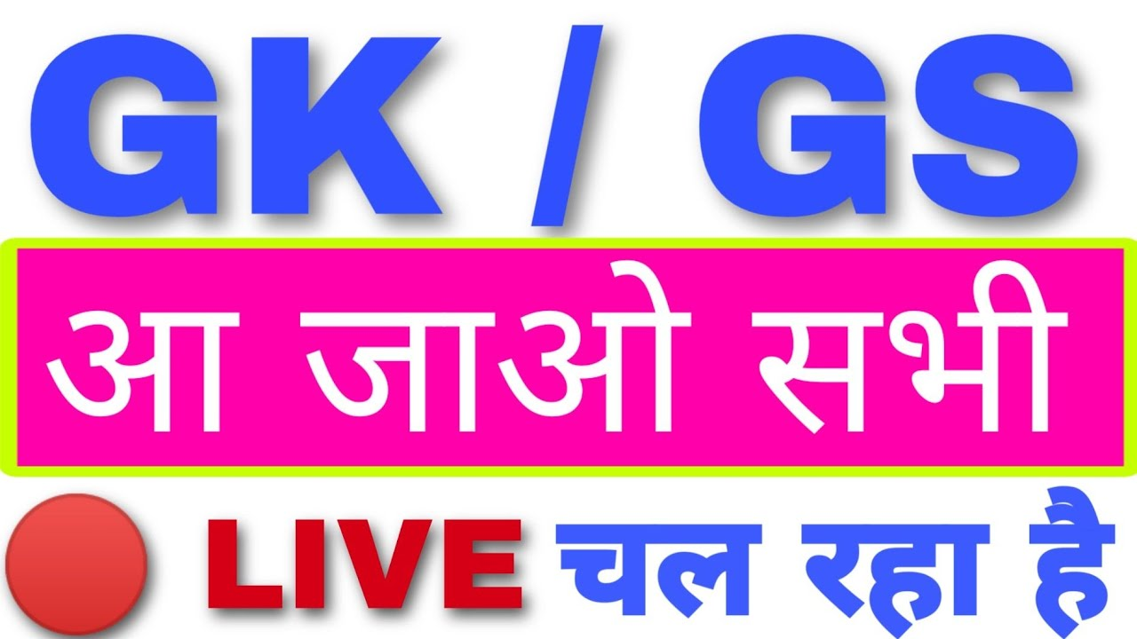 GK/GS QUESTIONS - #LIVE CLASS FOR RRB NTPC,GD,SSC,POLICE