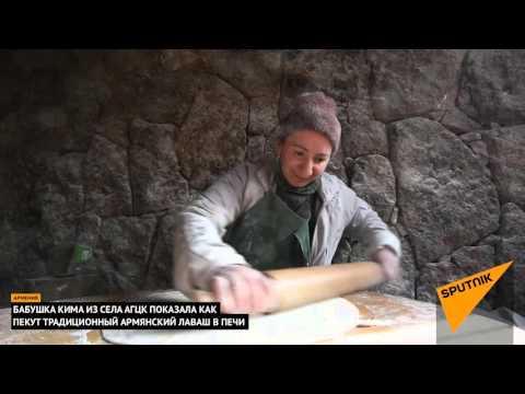 Изготовление армянского традиционного лаваша в печи
