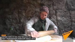 Изготовление армянского традиционного лаваша в печи(Корреспонденты портала Sputnik Армения побывали в одном из Аштаракских сел для того, чтобы воочию увидеть,..., 2015-12-30T13:48:56.000Z)