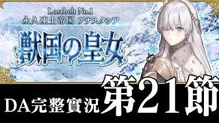 《Fate/Grand Order》FGO 第二部 第一章 永久凍土帝國 第21節