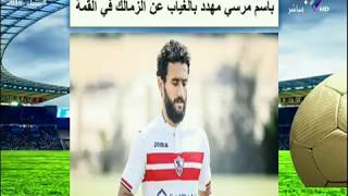 باسم مرسي مهدد بالغياب عن مباراة القمة بسبب