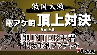 電アケ的頂上対決Vol.54【HUNTER主君 千代女毛利 対 炯眼七本槍】