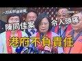 陳同佳案台港無共識 蔡總統:港府不負責令人頭痛【一刀未剪看新聞】