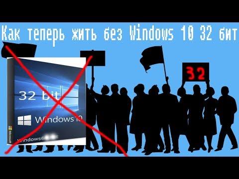 Как теперь жить без Windows 10 32 бит