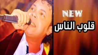 محمود الحسينى جديد 2017   موال قلوب الناس جامد قوى 2017