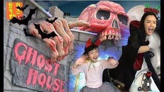 도망가! 우리집에 유령들을 초대했어요! 유령 대소동~ 유령 할로윈 l 해골 박쥐 거미 ghost is coming! skeleton, spider, pumkin, zombie