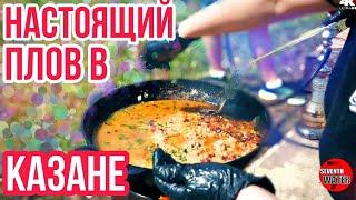 ОХАПКА дров и ПЛОВ .... готов !! ;-)   Фестиваль Уличной еды. Уличная ЕДА - О ДА!! street food,