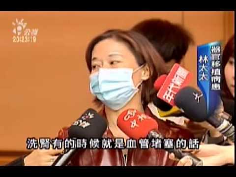 2010-02-02公视晚间新闻(台大医术大突破 先生成功捐肾给妻)