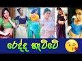 Traditional Fashion Trend | Sri Lankan Girls