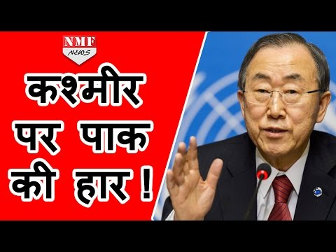 UN में PAKISTAN के KASHMIR राग अलापने के बाद भी Ban Ki-moon की Speech में KASHMIR नहीं