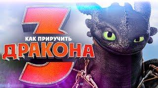 Как приручить дракона 3 2018 [Обзор] / [Русский трейлер 3]