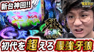 神回という名の牙狼物語【P牙狼月虹ノ旅人】日直島田の優等生台み〜つけた♪
