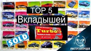 TOP 5 Самых Дорогих Жевательных Резинок и Вкладышей Turbo Проданных на Ebay.(, 2018-08-24T12:26:32.000Z)