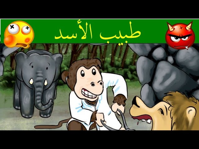 قصة(طبيب الأسد) وقصة(البستاني والثعلب) للصف الثالث