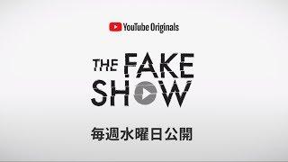 The Fake Show - 毎週水曜日公開!