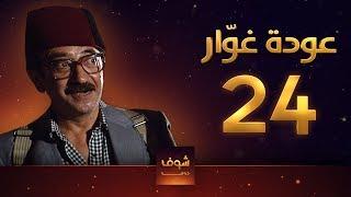 """مسلسل عودة غوار """"الأصدقاء"""" الحلقة 24 الرابعة والعشرون   HD - Awdat Ghawwar """"Alasdeqaa"""" Ep24"""