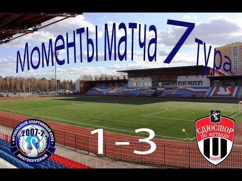 Моменты матча ФСК Долгопрудный 2007-2  1-3  СШОР Химки-2 (Сходня)