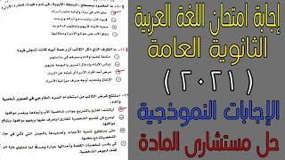 إجابة امتحان اللغة العربية للثانوية العامة 2021 - حل مستشارى المادة ⚡