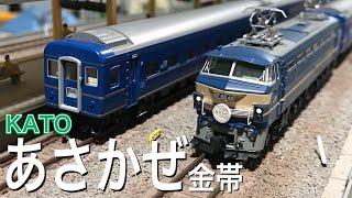 KATO  3047-2 EF66 後期形 ブルートレイン牽引機 24系寝台特急「あさかぜ」(金帯)基本/増結セット 懐かしのブルートレインを鉄道模型で ロフトレイアウト