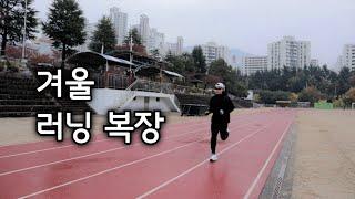 제가 추천하는 겨울철 러닝 복장 / 겨울 달리기 아이템