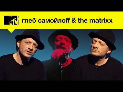 """Глеб Самойлоff & THE MATRIXX – популярность со вкусом """"Агаты Кристи"""" / MTV NETLENKA"""