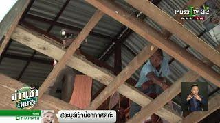 โจรดอดรื้อบ้าน ลักไม้พะยูง  | 19-11-61 | ข่าวเช้าไทยรัฐ