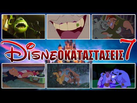 Disneοκαταστάσεις #7 (Disney Memes)
