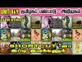 11th Ethics Lesson 1தமிழக பண்பாடு -ஓர் அறிமுகம்  - சூப்பர் Shortcut Tamil UNIT 8&9  #PRKacademy