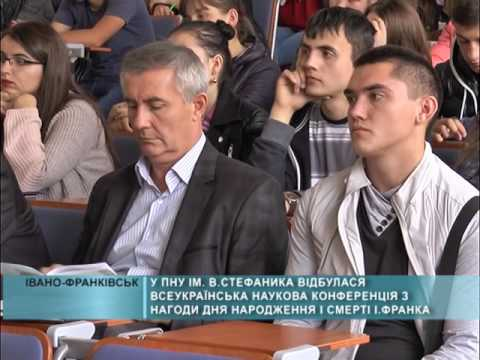 Всеукраїнська наукова конференція