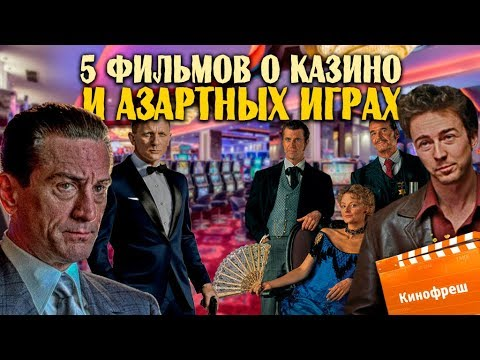 Кинофреш. 5 отличных фильмов о казино и азартных играх