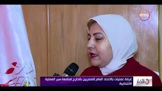 الأخبار - غرفة عمليات بالاتحاد العام للمصريين بالخارج لمتابعة سير العملية الانتخابية