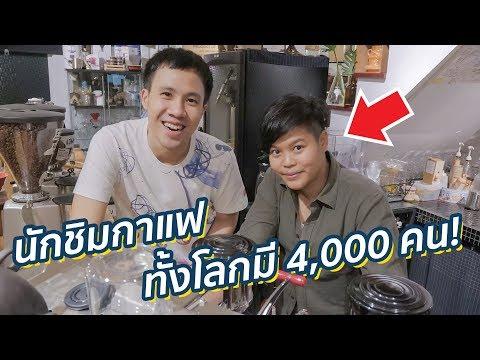 กินกาแฟกับ 'นักชิมกาแฟอาชีพ' ทั้งโลกมี 4,000 คน! | Bar-Cony Cafe