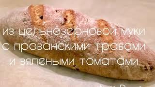 Бездрожжевой хлеб из цельнозерновой муки с вялеными томатами