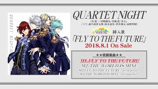 QUARTET NIGHT「FLY TO THE FUTURE」(ショートバージョン)