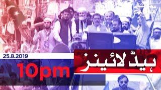 Samaa Headlines - 10PM - 25 August 2019