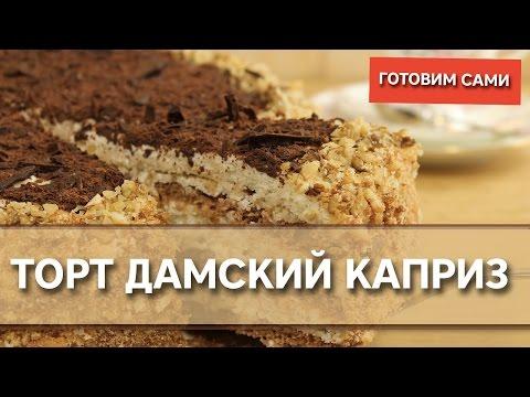 Торт Дамский каприз шоколадный Торты, пирожные