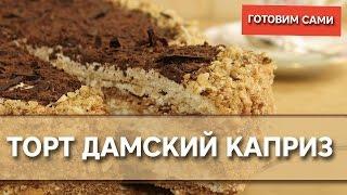 Торт дамский каприз Простой рецепт вкусного торта