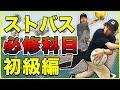 【3分でマスター!】ストバス王道ドリブルテクニック5つ紹介!【バスケ】