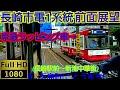 長崎電気軌道1系統前面展望【長崎駅前~新地中華街】