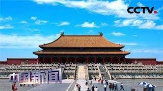 [中国新闻] 文明之约 点亮亚洲 旅游+文化:架起亚洲民心相通的桥梁 | CCTV中文国际