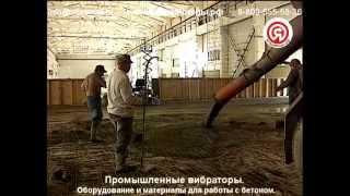 видео укладка промышленного пола