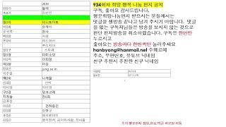 934회  행운편지,서울 로또명당자동분석, 2묶음 3묶…