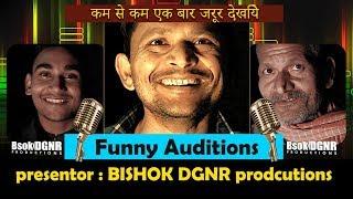 Funny Auditions  ~ हसना ही पड़ेगा ~ कम से कम एक बार जरूर देखिये - By Bishok Dgnr PRODCUTIONS