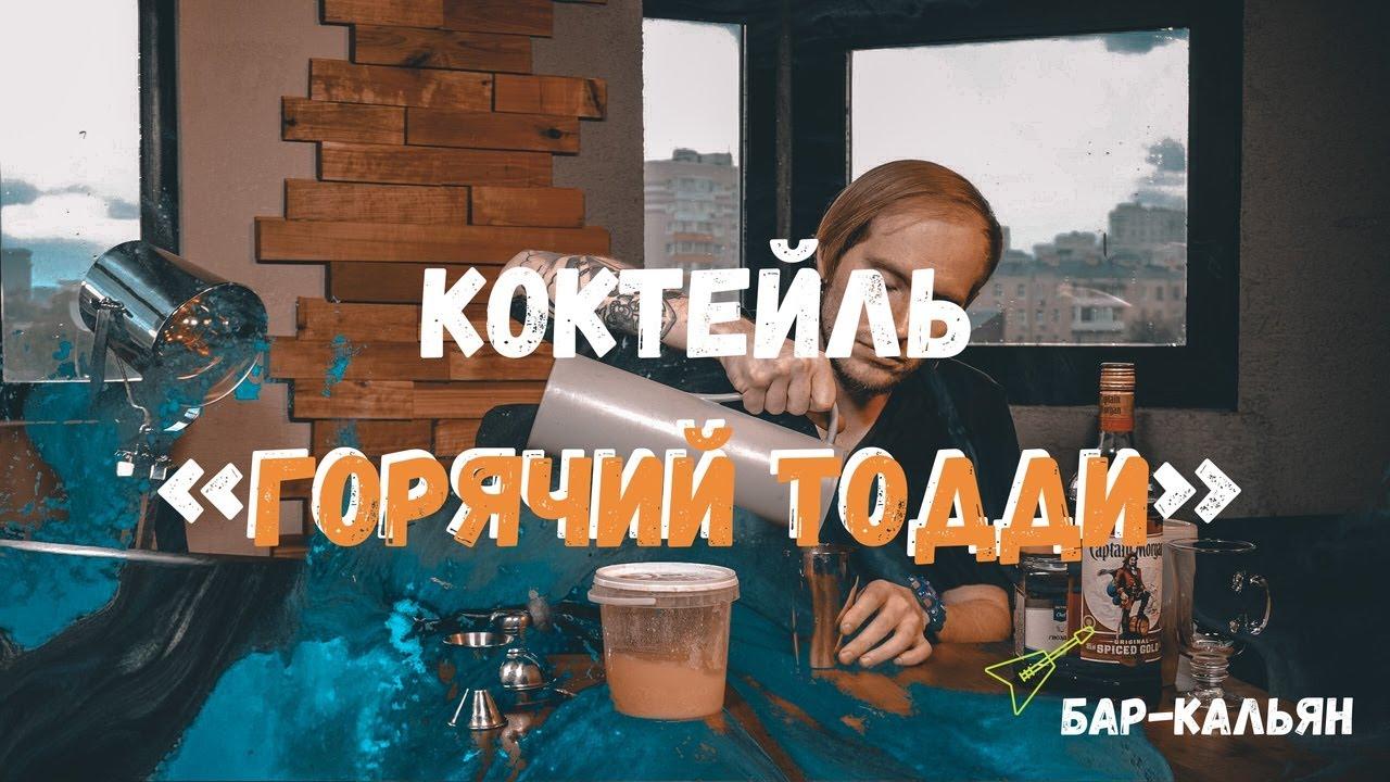 "КАЛЬЯН И КОКТЕЙЛЬ ""ГОРЯЧИЙ ТОДДИ"" | БАР-КАЛЬЯН"