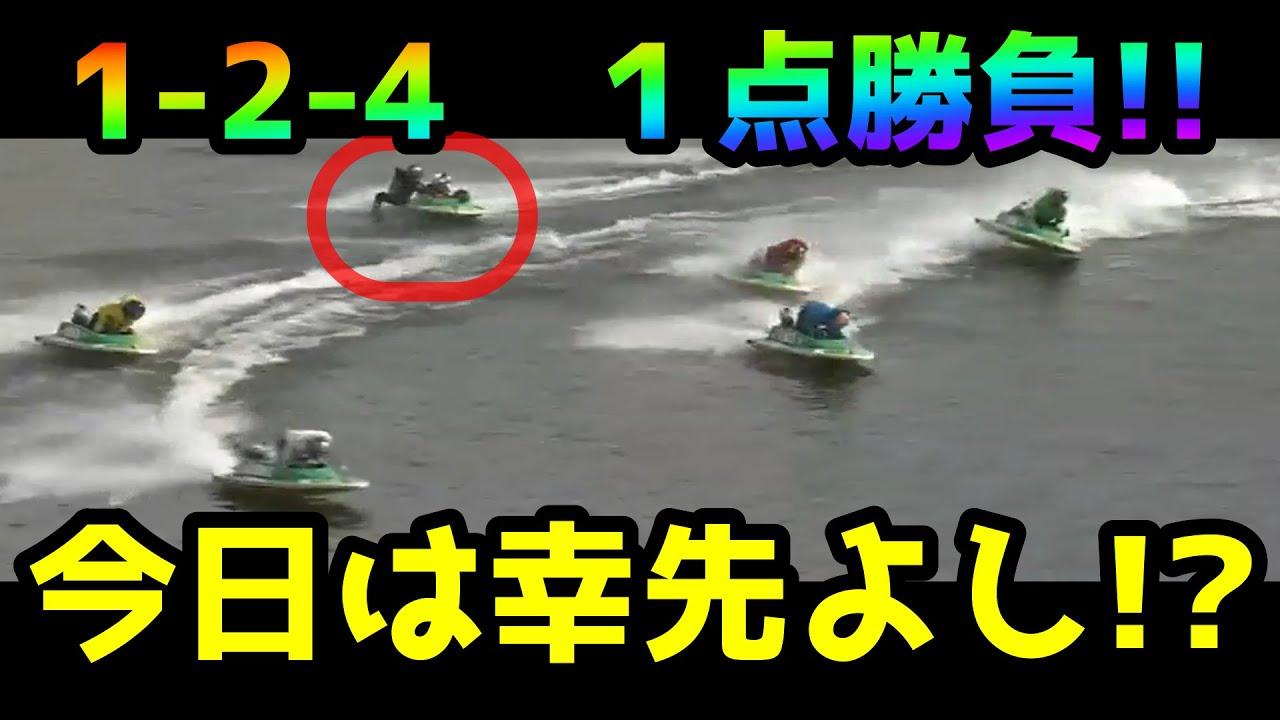 の レース の 結果 ボート 今日