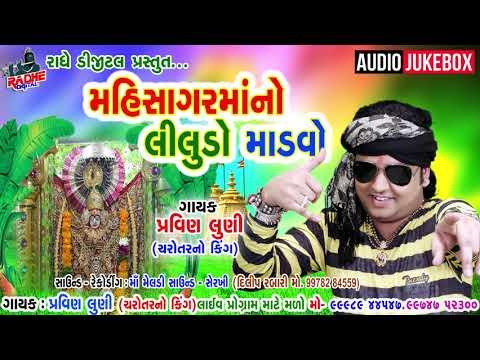 Mahisagar Maa No Mandvo    Audio    Parvin Luni New Ramel 2018 Radhe Digital