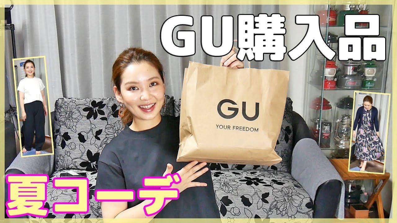 【GU購入品】ジーユーアイテムで夏コーデ!人気で着回しの出来るアイテムなど