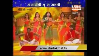 Rinku Rajguru (Archie) Dance Perfomance on Unch Majha Zoka 2016